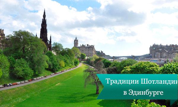 shotlandiya erenburg5 Впитываем все традиции Шотландии в Эдинбурге