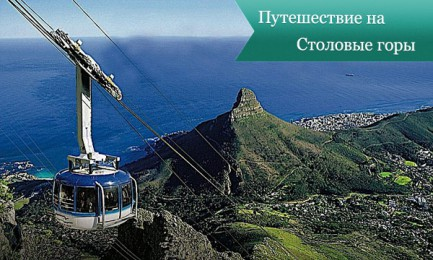 stolovaya gora3 433x260 Путешествие на Столовые горы