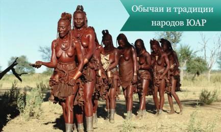 tradicii uar 433x260 Обычаи и традиции народов ЮАР