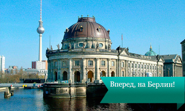 vpered berlin ostrov Вперед, на Берлин!
