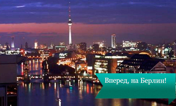 vpered berlin Вперед, на Берлин!