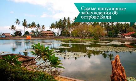 zabluzdeniya bali3 433x260 Самые популярные заблуждения об острове Бали