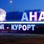 Анапа. Что посмотреть, куда сходить в городе