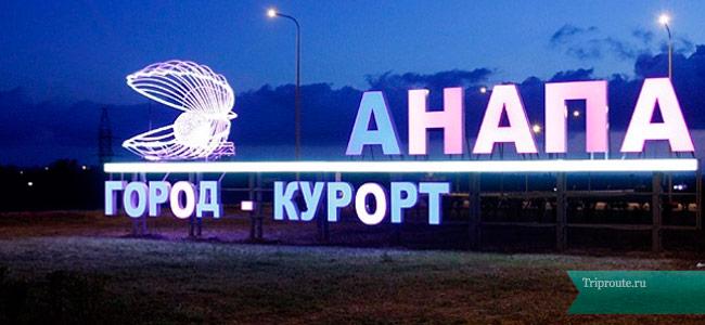 anapa Анапа. Что посмотреть, куда сходить в городе